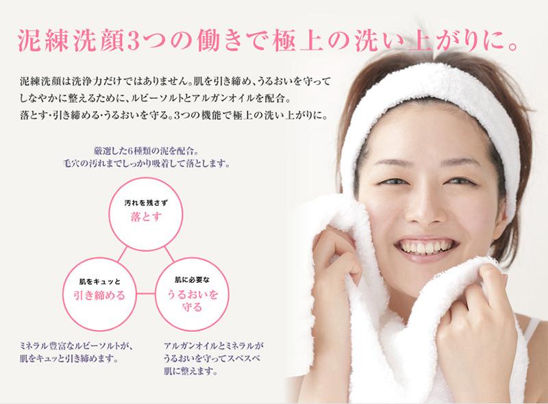 泥練洗顔3つの働きで極上の洗い上がりに。